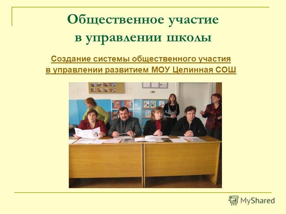Общественное участие в управлении школы Создание системы общественного участия в управлении развитием МОУ Целинная СОШ
