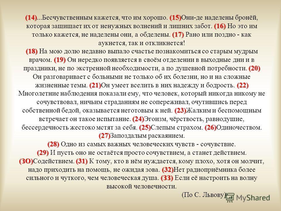 (14)(15) (16) (17) (18) (19) (20) (21)(22) (23) (24) (25) (26) (27) (28) (29) (ЗО)(31) (32) (ЗЗ) (14)...Бесчувственным кажется, что им хорошо. (15)Они-де наделены бронёй, которая защищает их от ненужных волнений и лишних забот. (16) Но это им только
