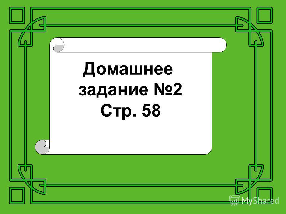 Домашнее задание 2 Стр. 58