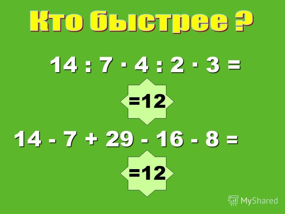 14 : 7 4 : 2 · 3 = 14 - 7 + 29 - 16 - 8 = =12