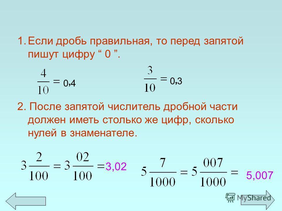 Любое число, знаменатель дробной части, которого выражается единицей с одним или несколькими нулями, можно представить в виде десятичной записи, или, как говорят, иначе, в виде десятичной дроби. 6,35,05