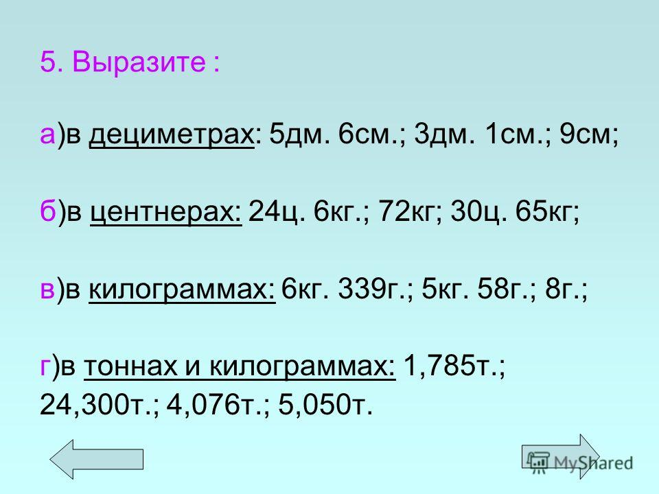 Давайте решим устно 2,4 4,9 1,1 4,333 98,0324,25