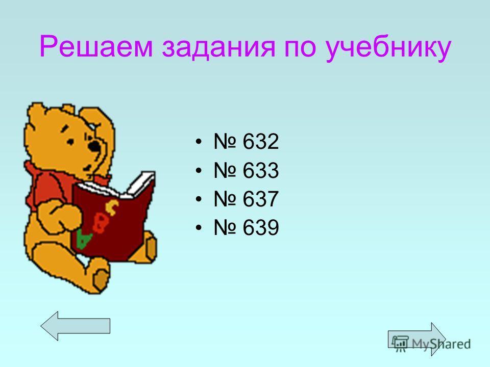 Решение а) 5дм. 6см.= ? 1дм.=10см. 6см.= 1см.= 5дм. 6см.=5,6 3дм.1см.= ? 1дм.=10см. 1см.=3дм.1см.=3,1 9см.= ? 1дм.=10см. 1см.= 9см.= = 0,9