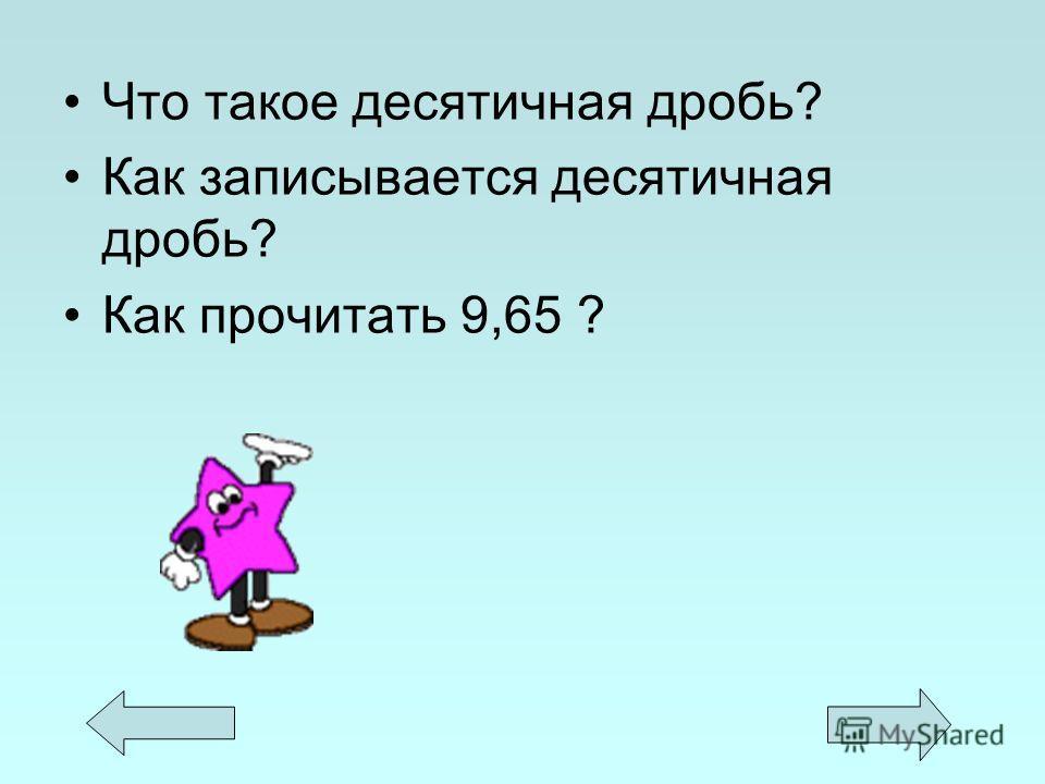 Решаем задания по учебнику 632 633 637 639