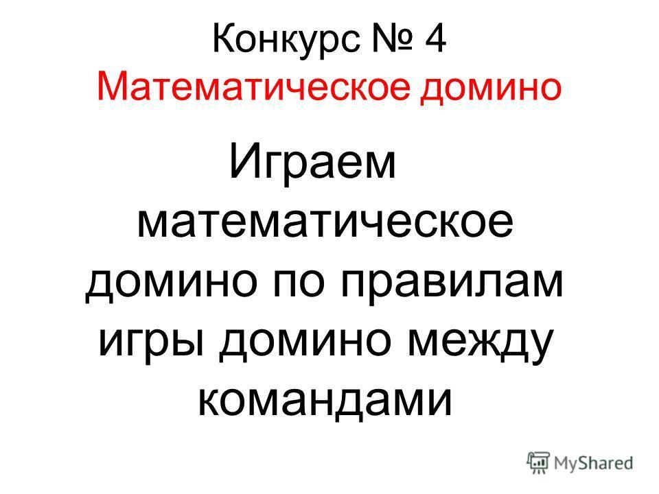 Конкурс 4 Математическое домино Играем математическое домино по правилам игры домино между командами