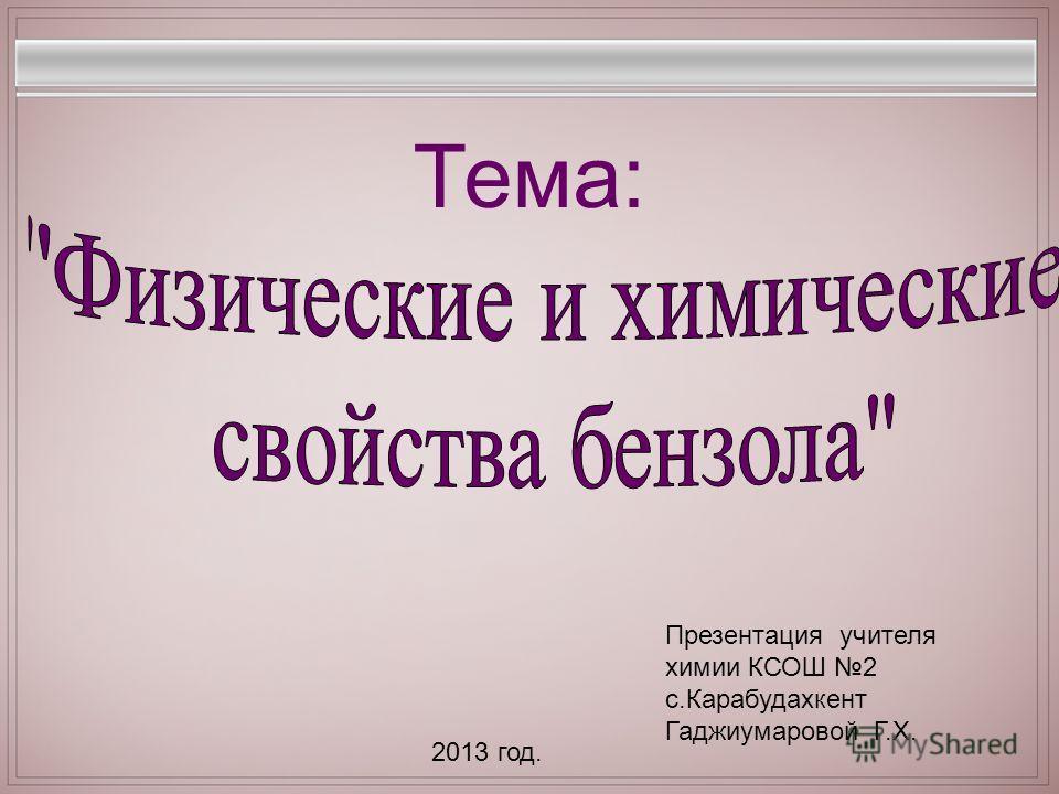 Презентация учителя химии КСОШ 2 с.Карабудахкент Гаджиумаровой Г.Х. 2013 год. Тема: