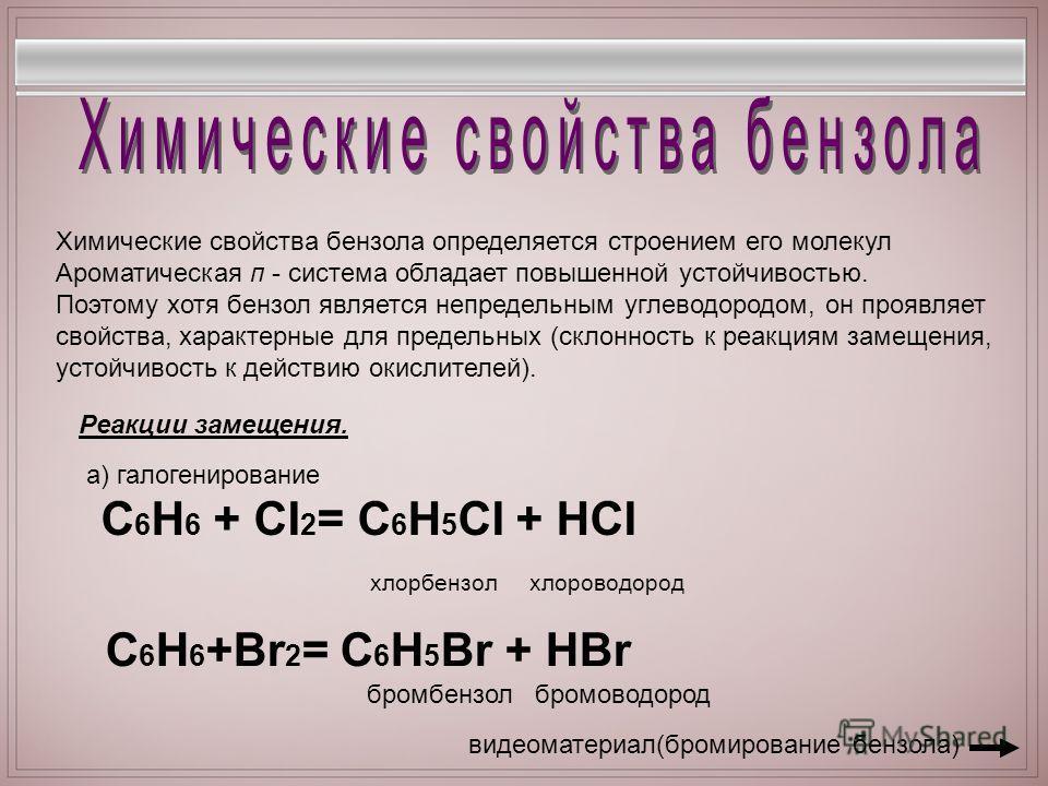 Химические свойства бензола определяется строением его молекул Ароматическая п - система обладает повышенной устойчивостью. Поэтому хотя бензол является непредельным углеводородом, он проявляет свойства, характерные для предельных (склонность к реакц