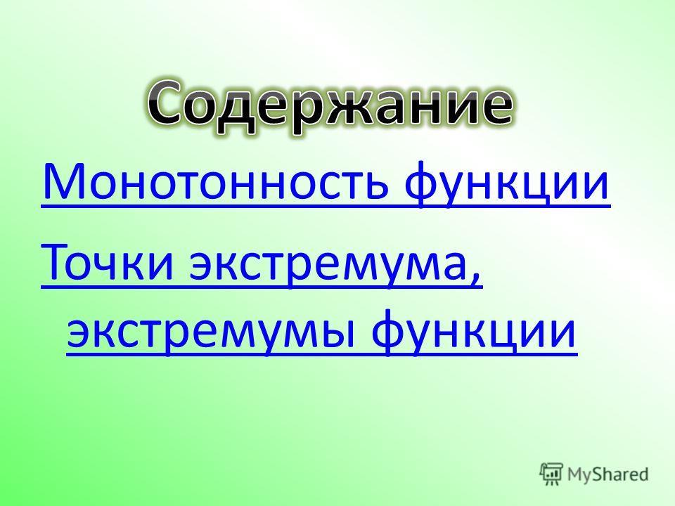 Монотонность функции Точки экстремума, экстремумы функции