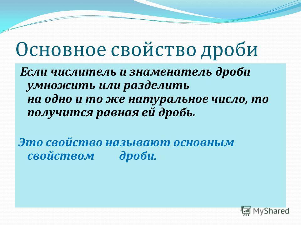 Лев Николаевич Толстой говорил : « Человек подобен дроби, числитель есть то, что он есть, а знаменатель то, что он о себе думает. Чем больше знаменатель, тем меньше дробь.»