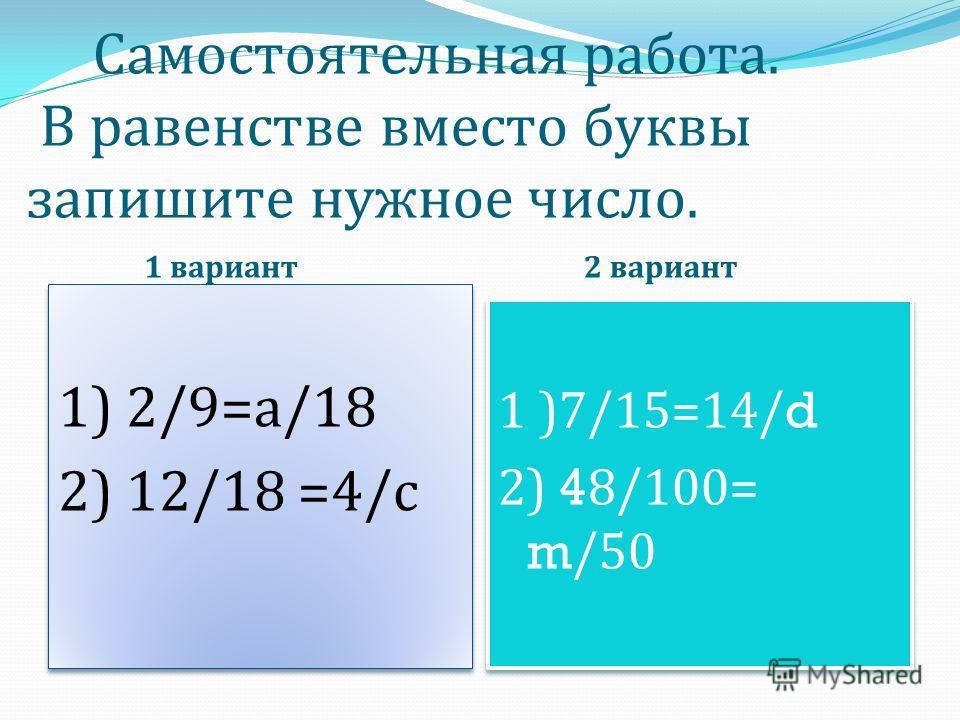 Основное свойство дроби Если числитель и знаменатель дроби умножить или разделить на одно и то же натуральное число, то получится равная ей дробь. Это свойство называют основным свойством дроби.