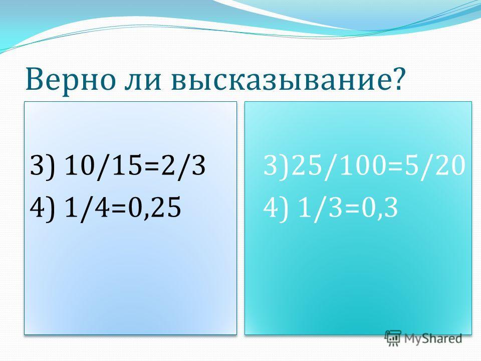 С амостоятельная р абота. В р авенстве в место б уквы запишите н ужное ч исло. 1 вариант 2 вариант 1) 2/9= а /18 2) 12/18 =4/ с 1) 2/9= а /18 2) 12/18 =4/ с 1 )7/15=14/d 2) 48/100= m/50 1 )7/15=14/d 2) 48/100= m/50