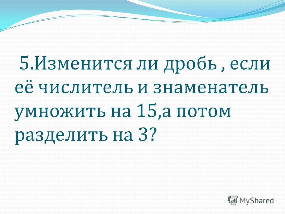 Верно л и в ысказывание ? 3) 10/15=2/3 4) 1/4=0,25 3) 10/15=2/3 4) 1/4=0,25 3)25/100=5/20 4) 1/3=0,3 3)25/100=5/20 4) 1/3=0,3
