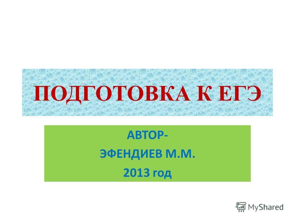 ПОДГОТОВКА К ЕГЭ АВТОР- ЭФЕНДИЕВ М.М. 2013 год