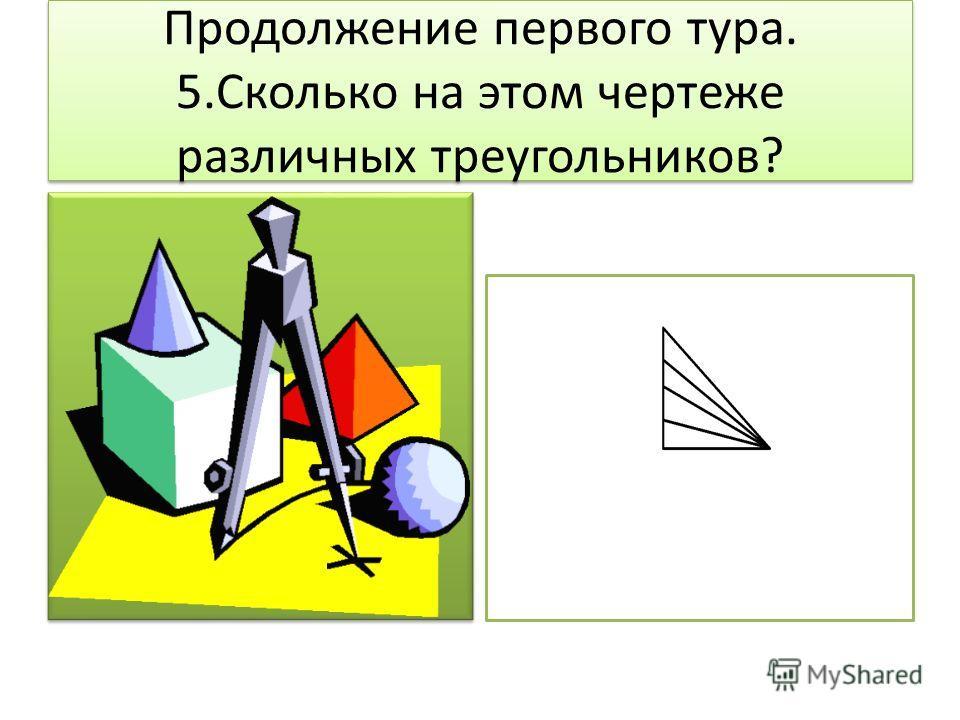 Продолжение первого тура. 5.Сколько на этом чертеже различных треугольников?