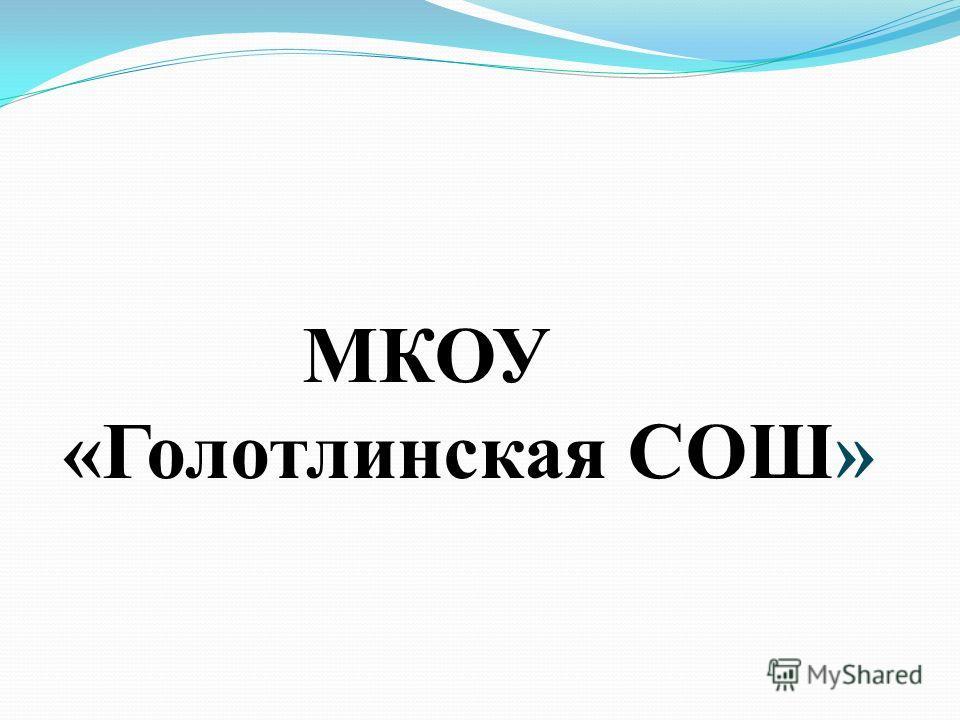 МКОУ «Голотлинская СОШ»