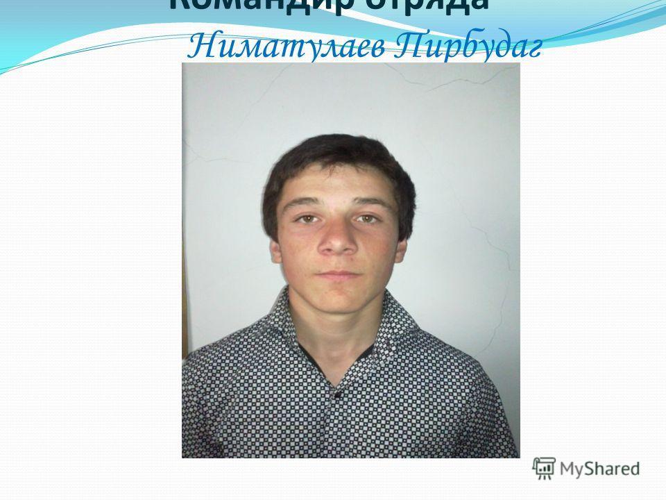 Командир отряда Ниматулаев Пирбудаг