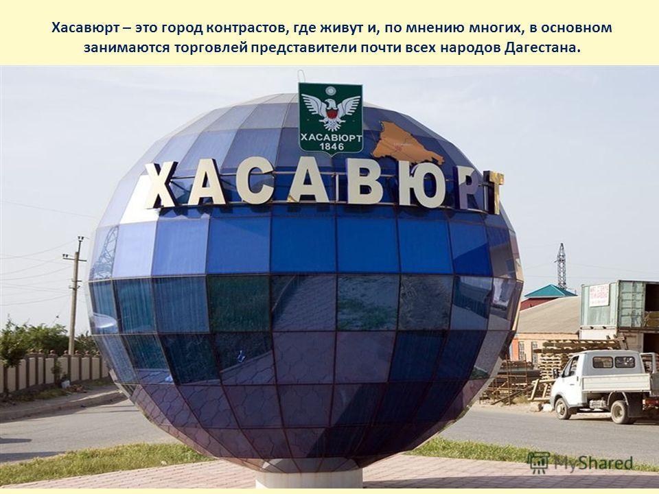Хасавюрт – это город контрастов, где живут и, по мнению многих, в основном занимаются торговлей представители почти всех народов Дагестана.