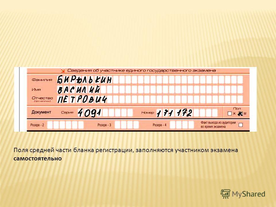 Поля средней части бланка регистрации, заполняются участником экзамена самостоятельно
