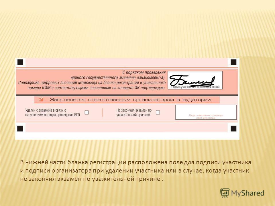 В нижней части бланка регистрации расположена поле для подписи участника и подписи организатора при удалении участника или в случае, когда участник не закончил экзамен по уважительной причине.