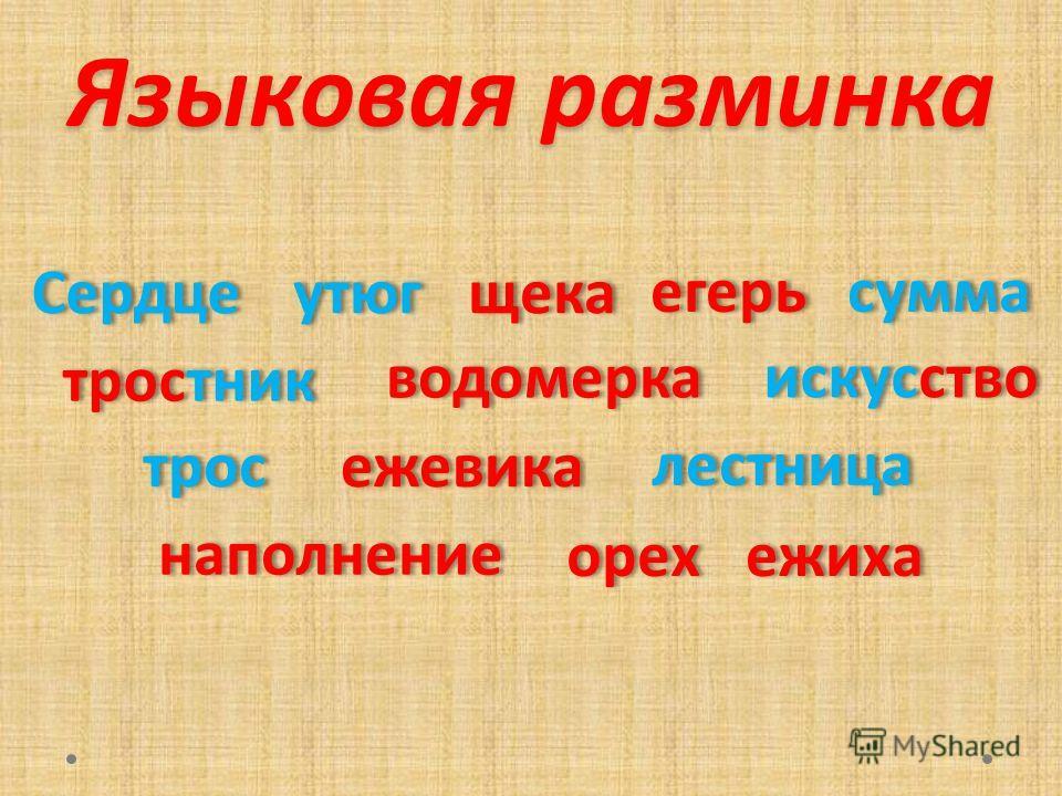 Языковая разминка Сердце утюг щека ежевика сумма тростник водомерка искусство трос егерь лестница наполнение орех ежиха