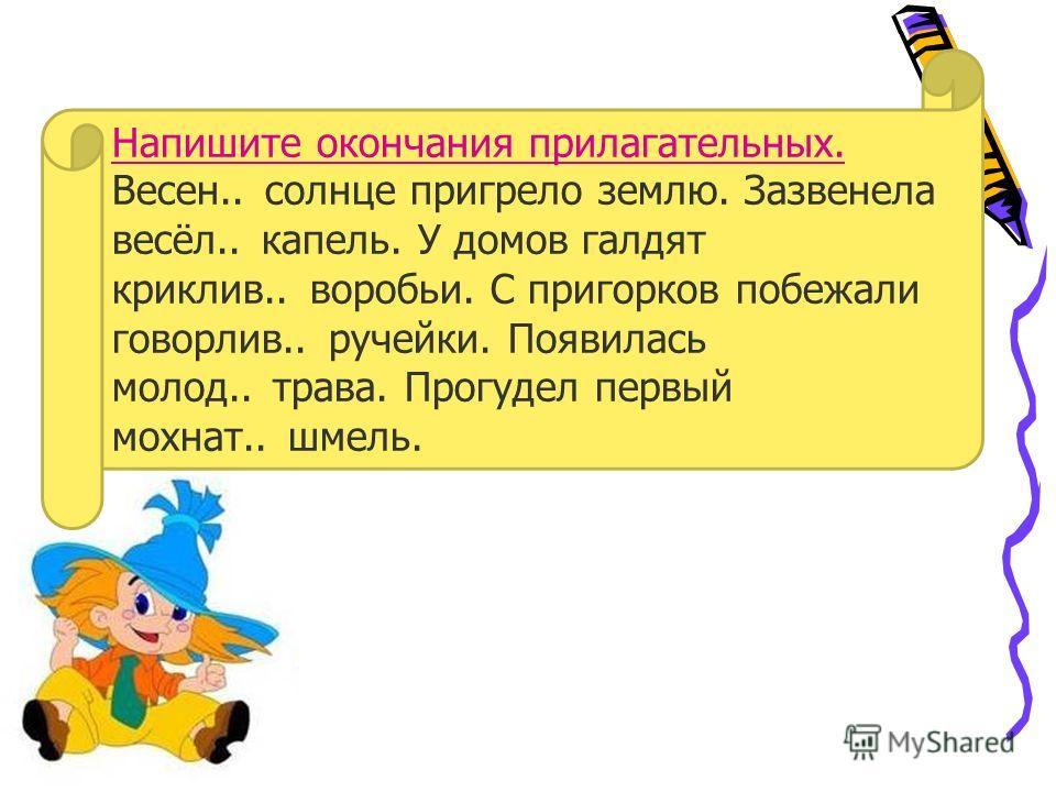 Всего в русском языке 6 падежей: именительный, родительный,датель ный, винительный,творительный, предложный. Запомнишь детский стишок - запомнишь и падежи. ИВАН РОДИЛ ДЕВЧОНКУ, ВЕЛЕЛ ТАЩИТЬ ПЕЛЕНКУ