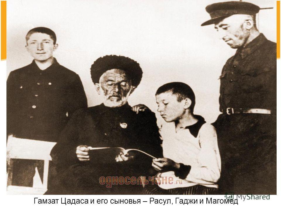 Гамзат Цадаса и его сыновья – Расул, Гаджи и Магомед