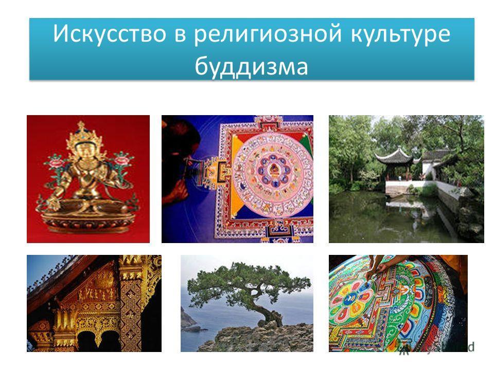 Искусство в религиозной культуре буддизма