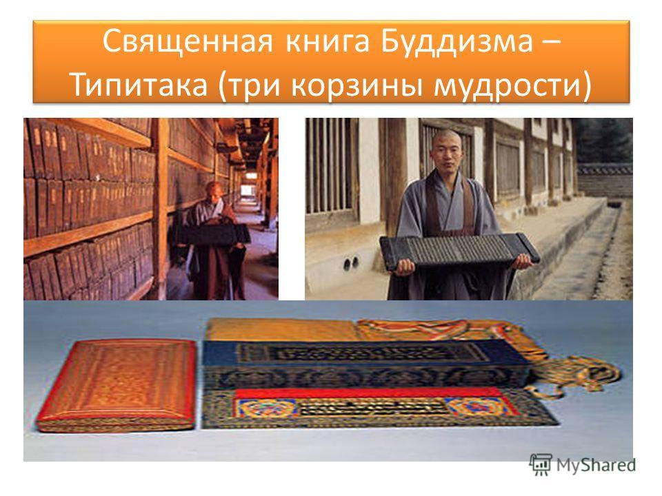 Священная книга Буддизма – Типитака (три корзины мудрости)