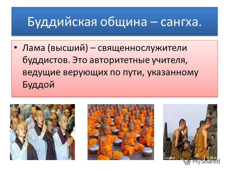 Буддийская община – сангха. Лама (высший) – священнослужители буддистов. Это авторитетные учителя, ведущие верующих по пути, указанному Буддой