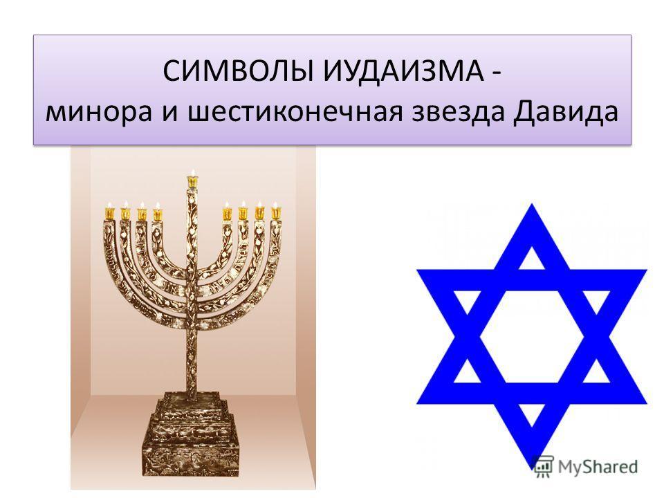 СИМВОЛЫ ИУДАИЗМА - минора и шестиконечная звезда Давида