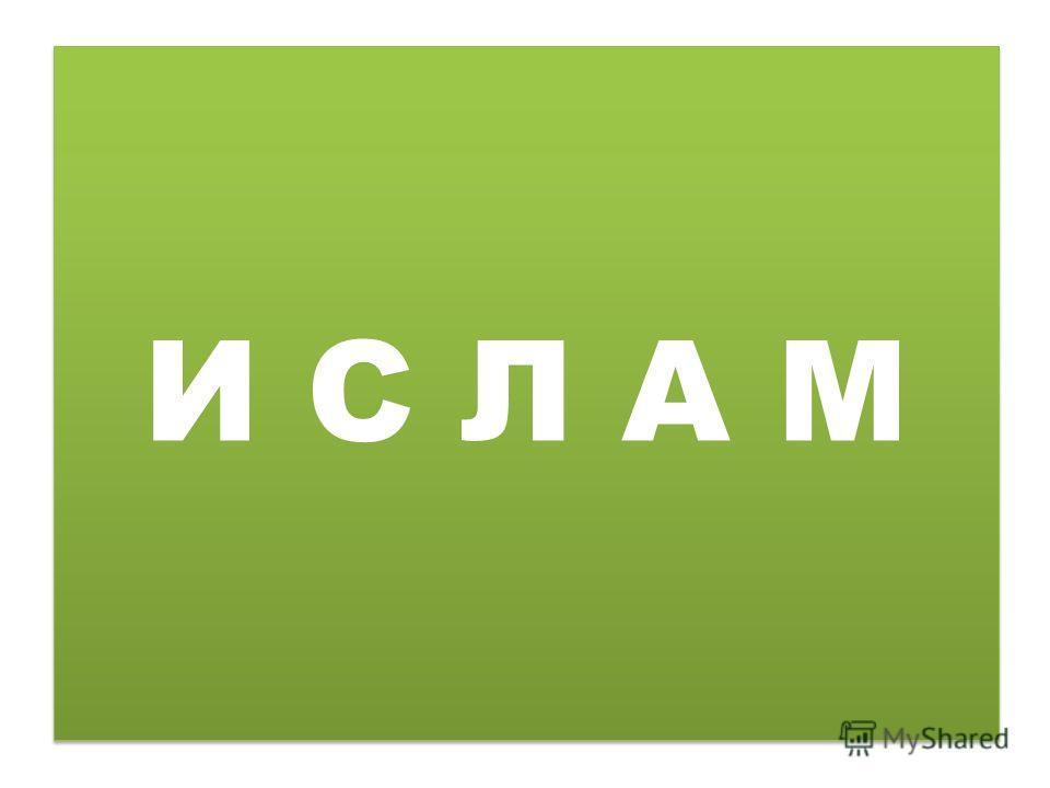 И С Л А М