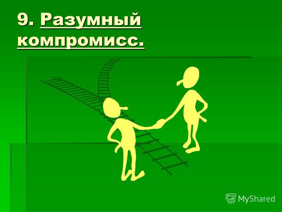 9. Разумный компромисс.