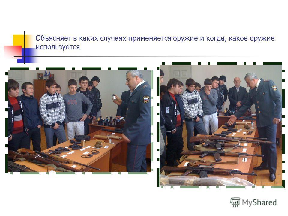 Объясняет в каких случаях применяется оружие и когда, какое оружие используется
