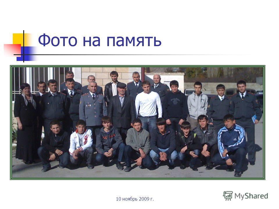 Фото на память 10 ноябрь 2009 г.