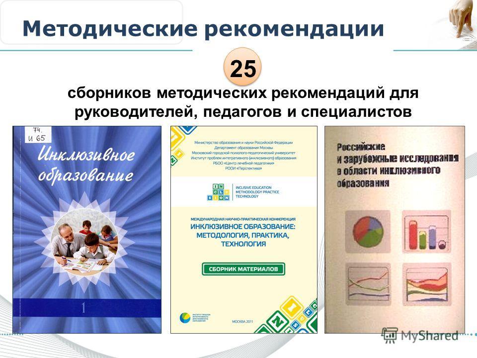 10 Методические рекомендации 25 сборников методических рекомендаций для руководителей, педагогов и специалистов