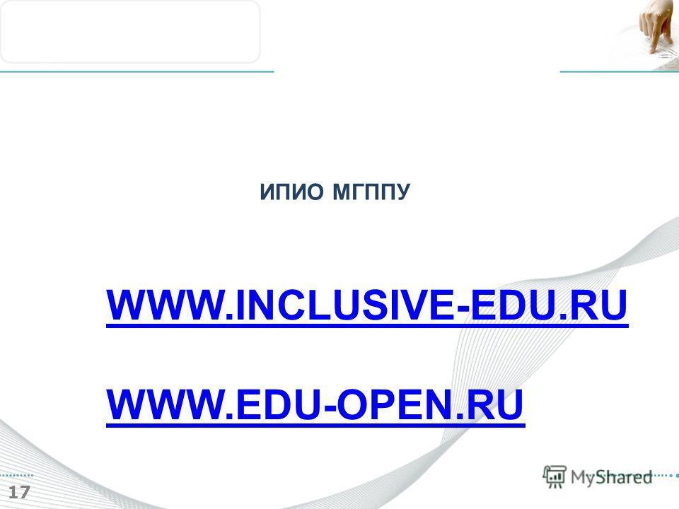 17 WWW.INCLUSIVE-EDU.RU WWW.EDU-OPEN.RU ИПИО МГППУ