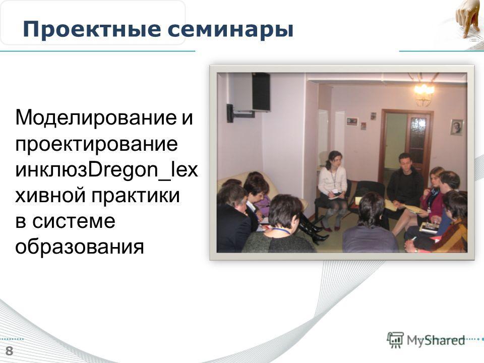 8 Проектные семинары Моделирование и проектирование инклюзDregon_lex xивной практики в системе образования