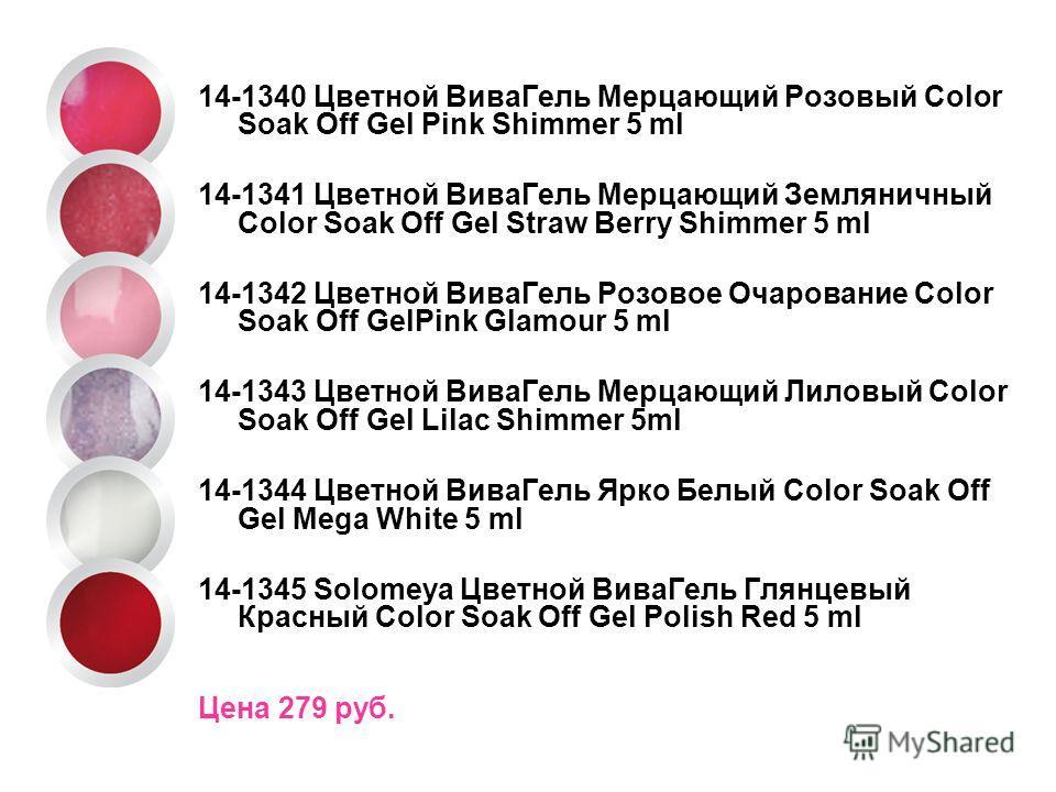14-1340 Цветной ВиваГель Мерцающий Розовый Color Soak Off Gel Pink Shimmer 5 ml 14-1341 Цветной ВиваГель Мерцающий Земляничный Color Soak Off Gel Straw Berry Shimmer 5 ml 14-1342 Цветной ВиваГель Розовое Очарование Color Soak Off GelPink Glamour 5 ml