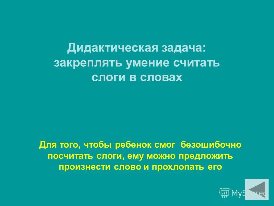 Беспорядок Игру разработала студентка Педагогического колледжа 5 Королева Марина 51 группа Москва 2008 Для взрослых