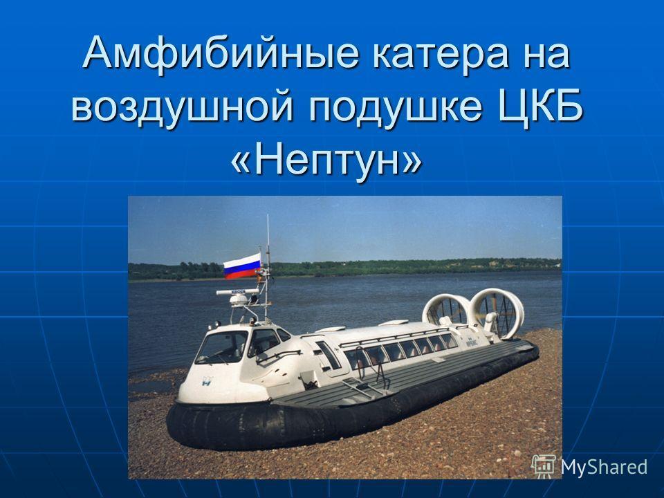 Амфибийные катера на воздушной подушке ЦКБ «Нептун»