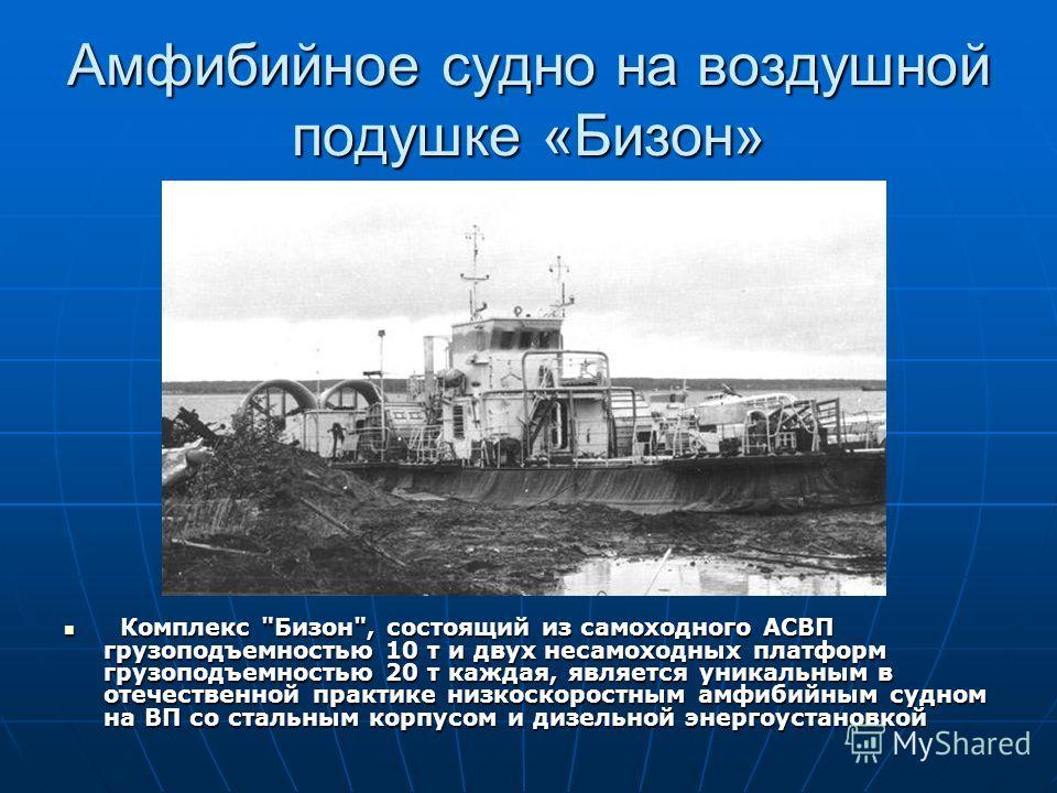 Амфибийное судно на воздушной подушке «Бизон» Комплекс