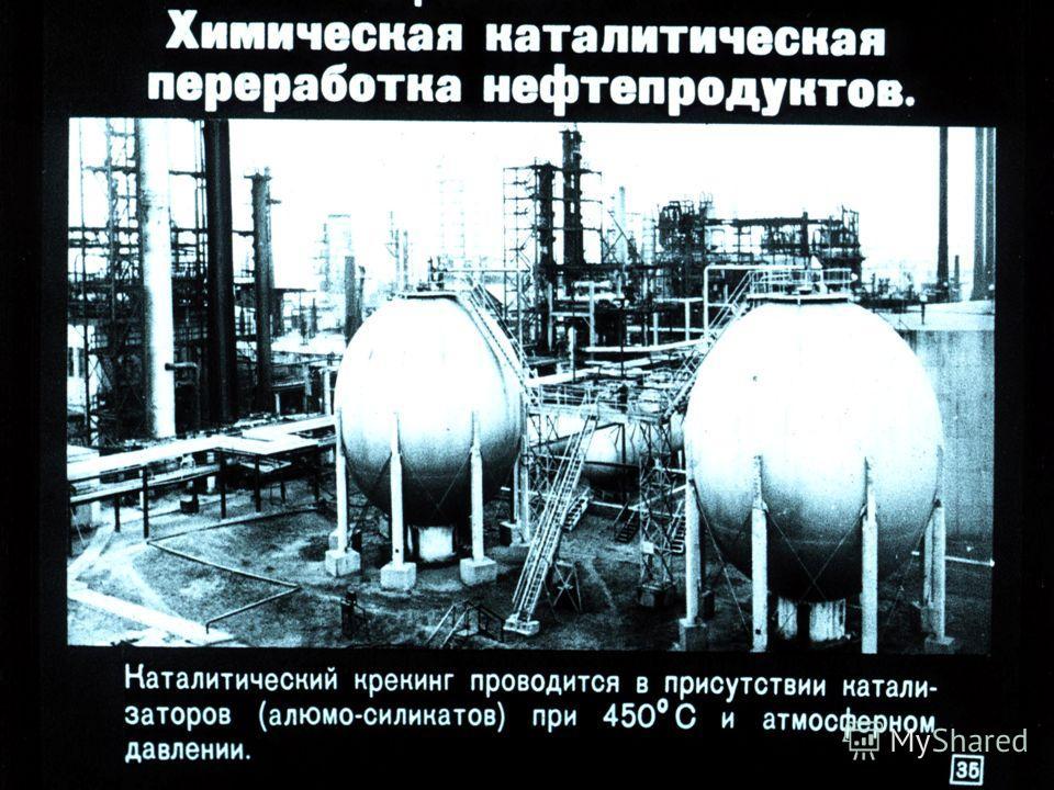 Механизм крекинга Термический крекинг.