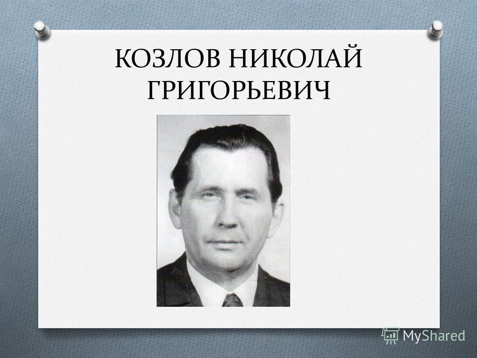 КОЗЛОВ НИКОЛАЙ ГРИГОРЬЕВИЧ