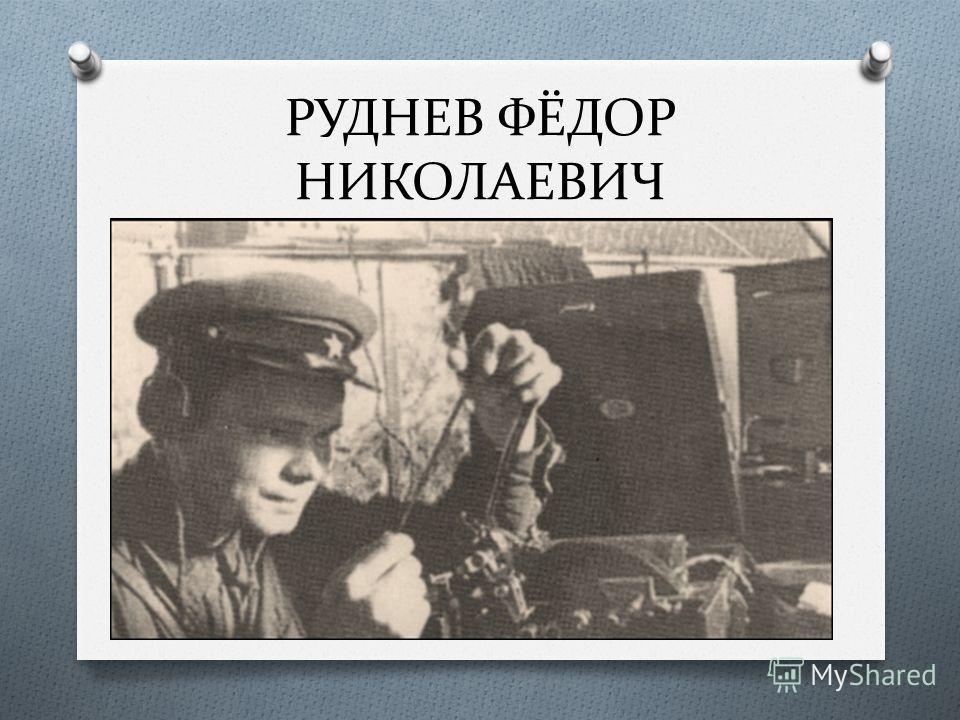 РУДНЕВ ФЁДОР НИКОЛАЕВИЧ