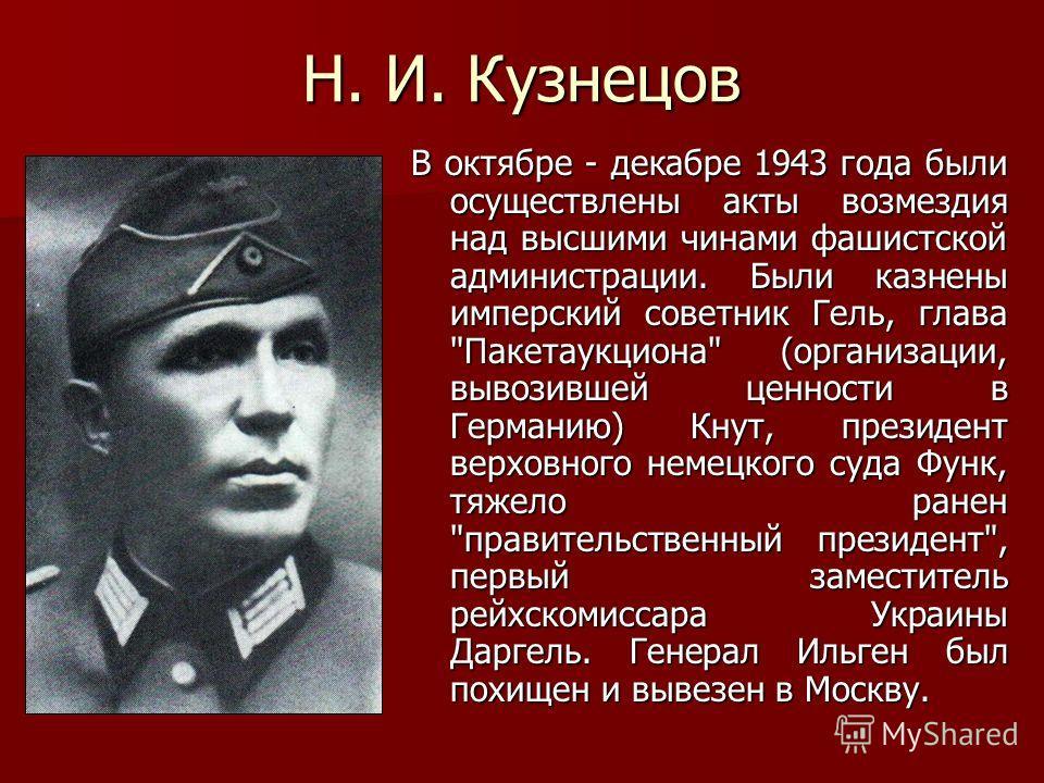 Н. И. Кузнецов В октябре - декабре 1943 года были осуществлены акты возмездия над высшими чинами фашистской администрации. Были казнены имперский советник Гель, глава