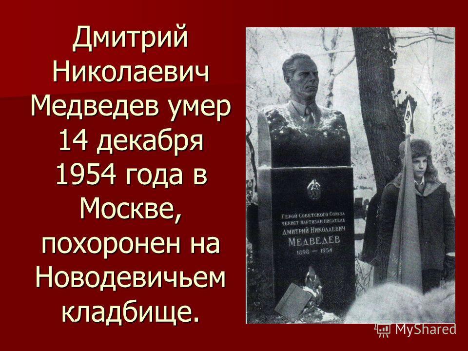 Дмитрий Николаевич Медведев умер 14 декабря 1954 года в Москве, похоронен на Новодевичьем кладбище.