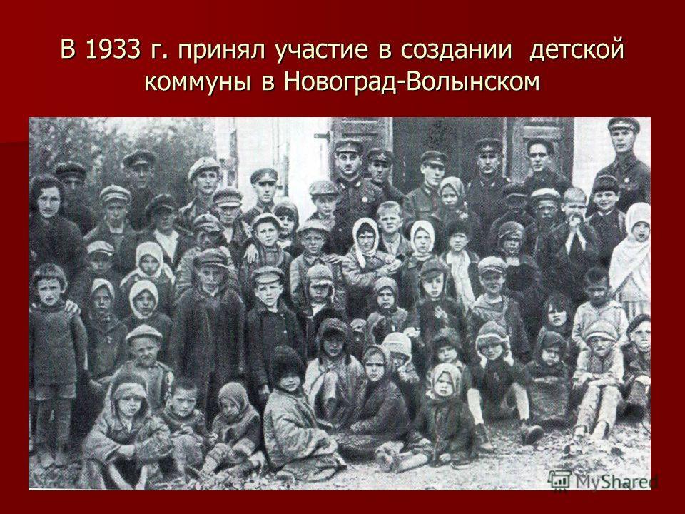 В 1933 г. принял участие в создании детской коммуны в Новоград-Волынском