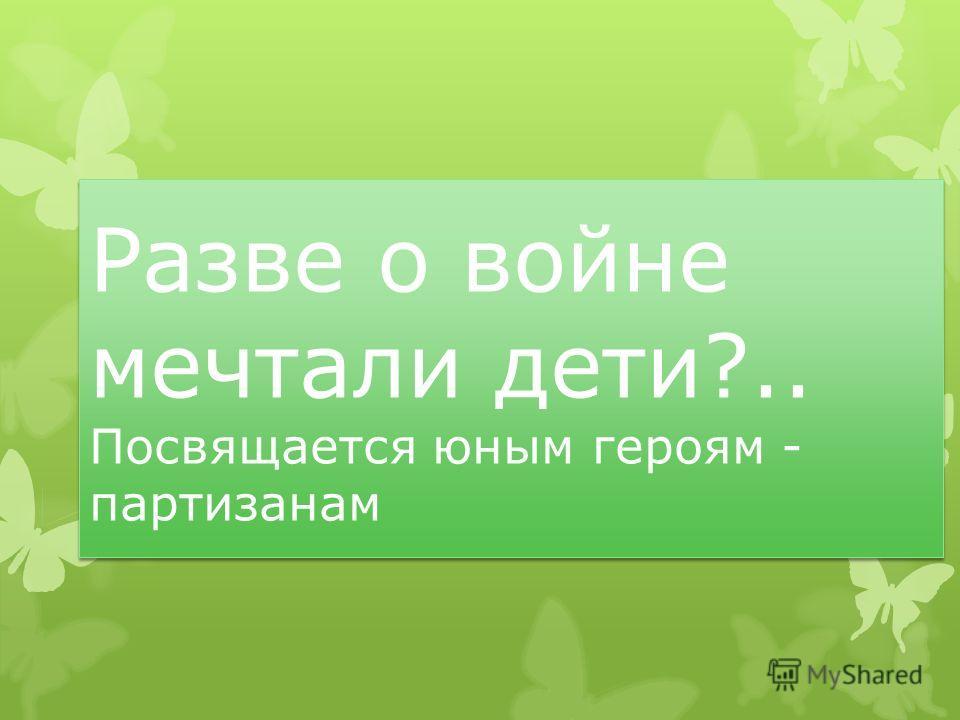 юным: