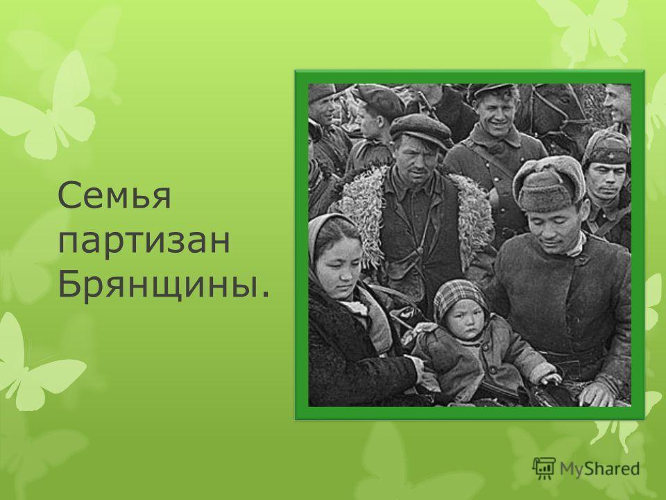 Семья партизан Брянщины.