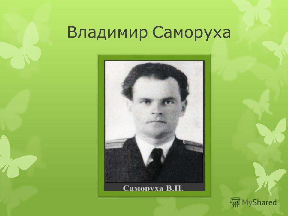Владимир Саморуха